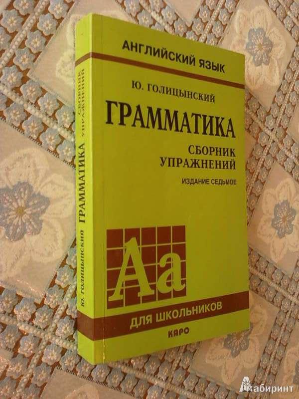 решебник английского грамматика голицынский