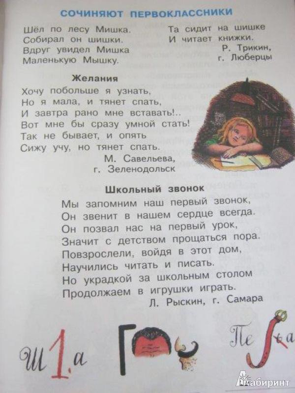 Читаю решебник белорусец я