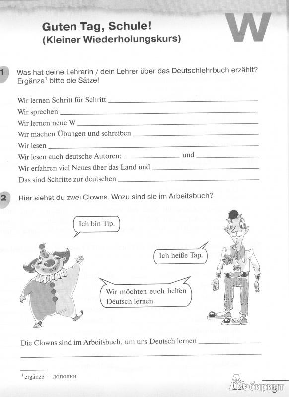 Немецкому языку 6 класс бим фомичева рабочая тетрадь скачать