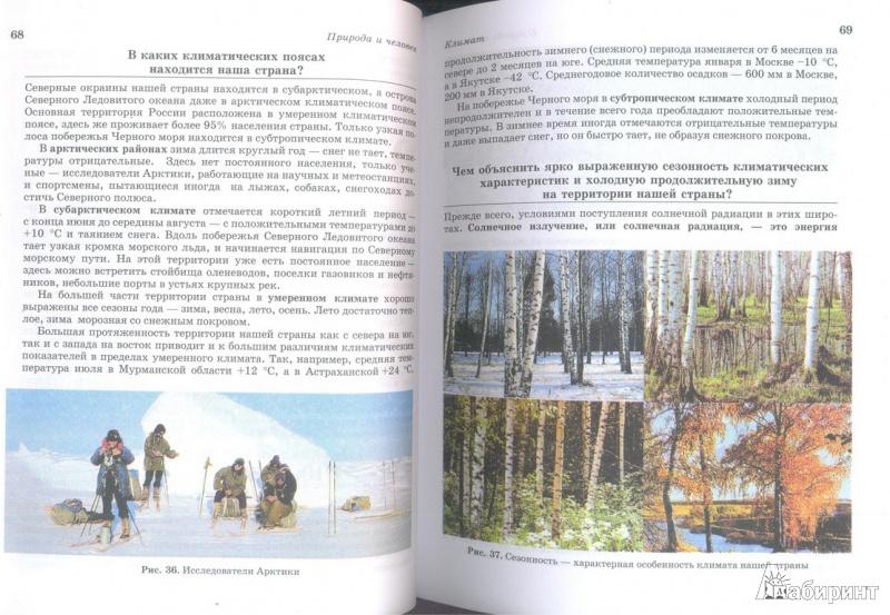 гдз 8 география алексеева россии класс