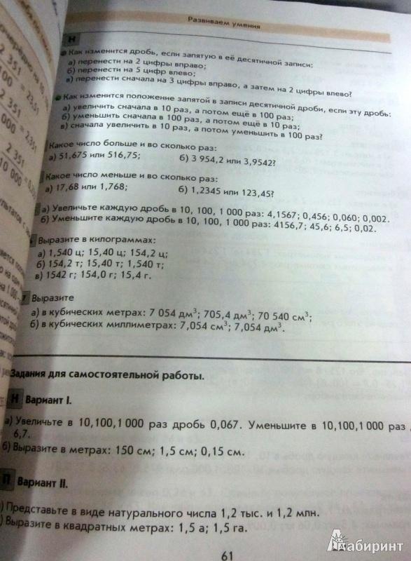 Гдз мо математике козлов рубин