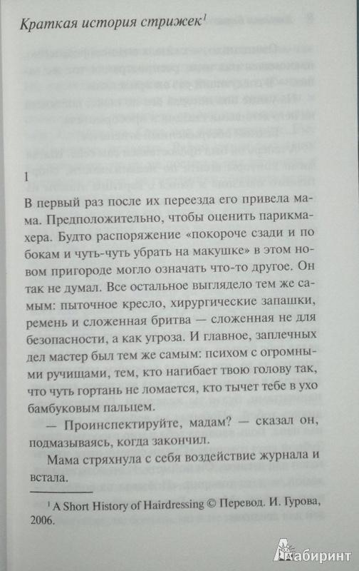 Иллюстрация 4 из 18 для Лимонный стол - Джулиан Барнс | Лабиринт - книги. Источник: Леонид Сергеев