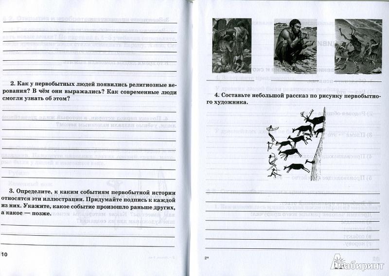 Учебнику решебник 5 к истории по михайловского класс тетрадь