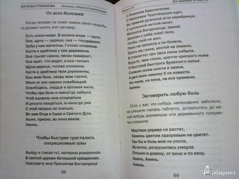 заговор сибирской целительницы на приворот