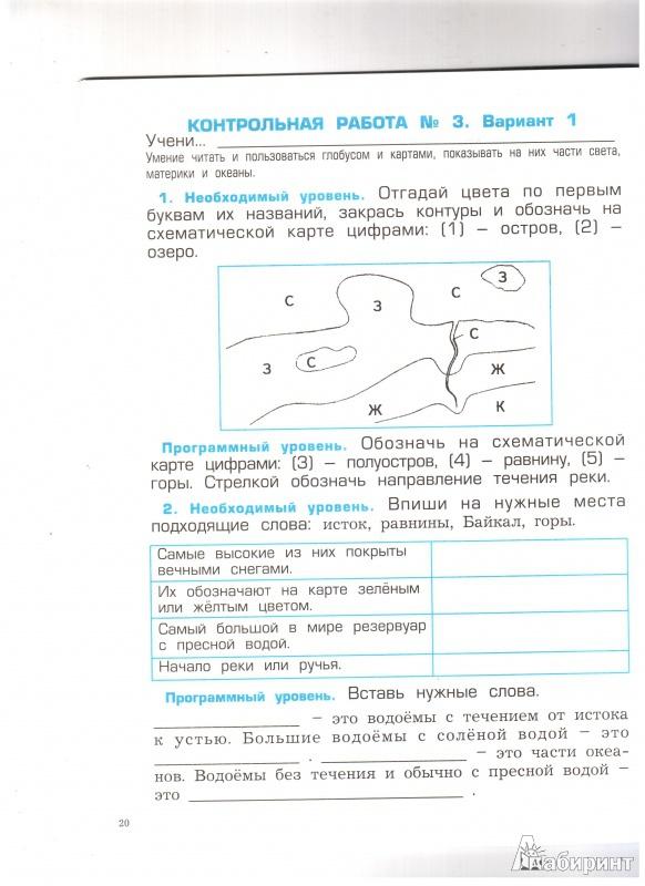 Ответы рабочая тетрадь к учебнику окружающий мир вахрушев 2 класс