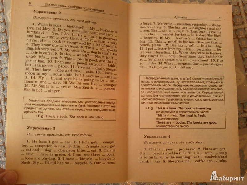 грамматики решебник издание по шестое