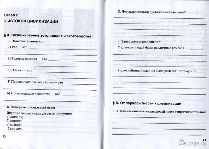 История 5 класс ф.а.михайловский фгос