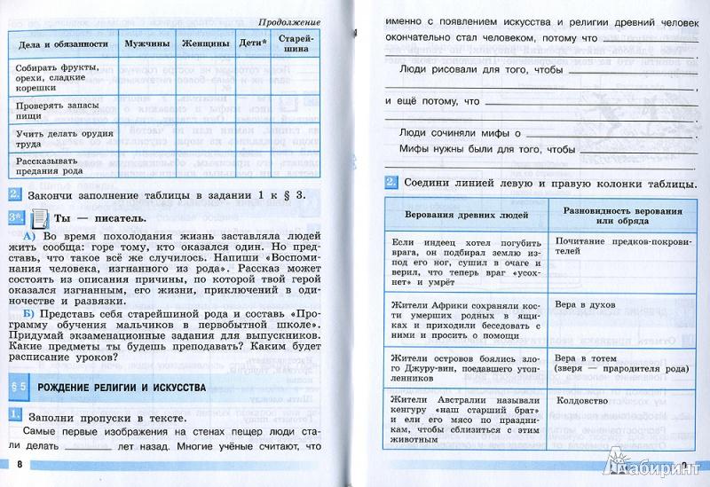 гдз по 5 класс история рабочая тетрадь жукова к учебнику михайловского