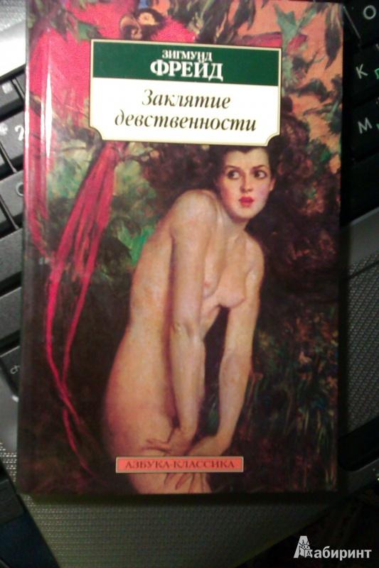 Иллюстрация 1 из 5 для Заклятие девственности - Зигмунд Фрейд | Лабиринт - книги. Источник: Regenbogen13