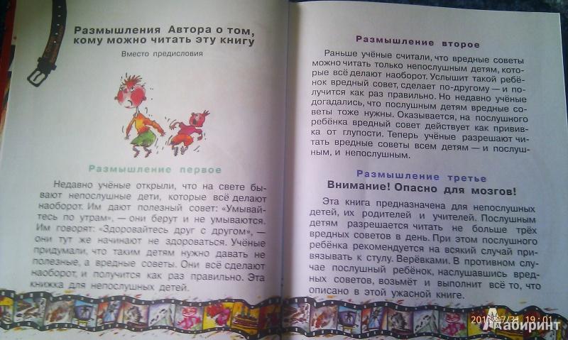 Иллюстрация 7 из 31 для Все вредные советы - Григорий Остер | Лабиринт - книги. Источник: Мама в квадрате!