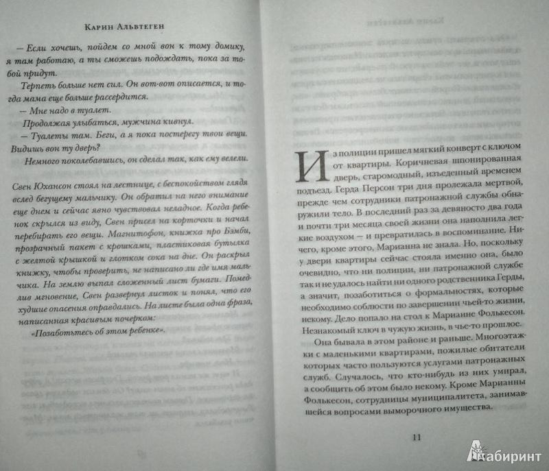 КАРИН АЛЬВТЕГЕН ТЕНЬ СКАЧАТЬ БЕСПЛАТНО