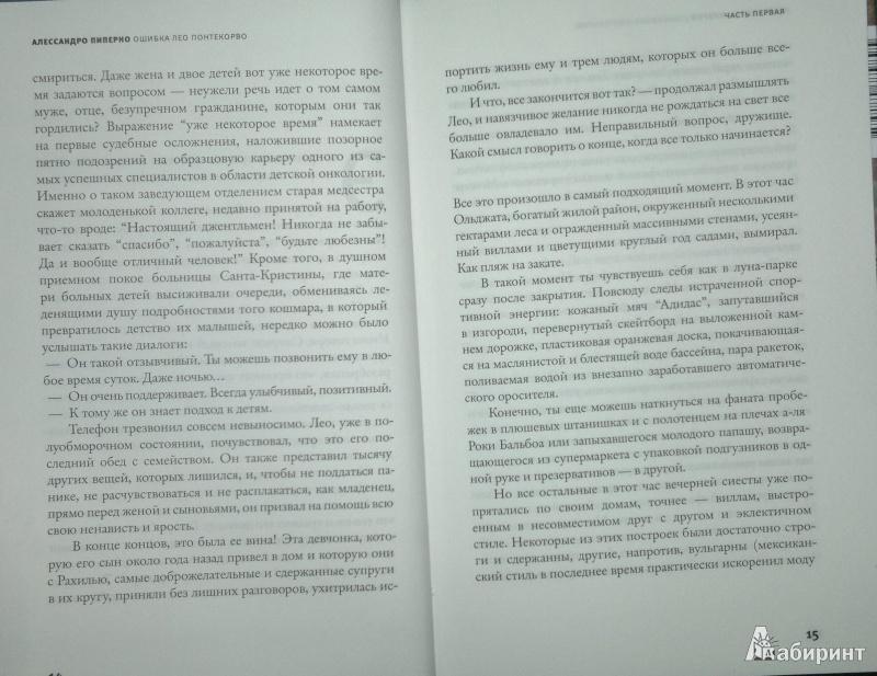 Иллюстрация 8 из 23 для Ошибка Лео Понтекорво - Алессандро Пиперно | Лабиринт - книги. Источник: Леонид Сергеев