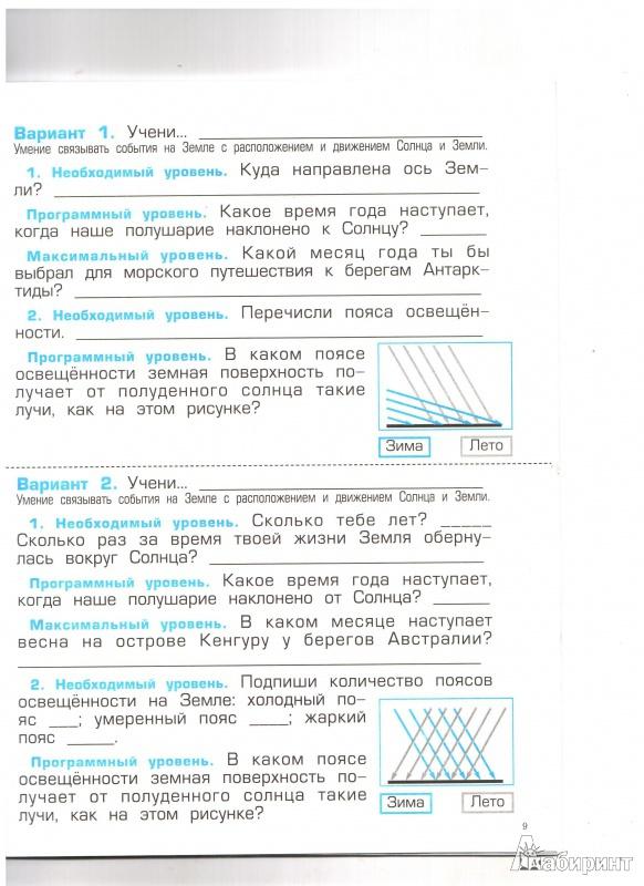Иллюстрация из для Проверочные и контрольные работы к  Иллюстрация 10 из 27 для Проверочные и контрольные работы к учебнику Окружающий мир