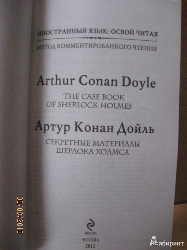 Иллюстрация 1 из 13 для Секретные материалы Шерлока Холмса. (метод комментированного чтения) - Артур Дойл | Лабиринт - книги. Источник: Californis