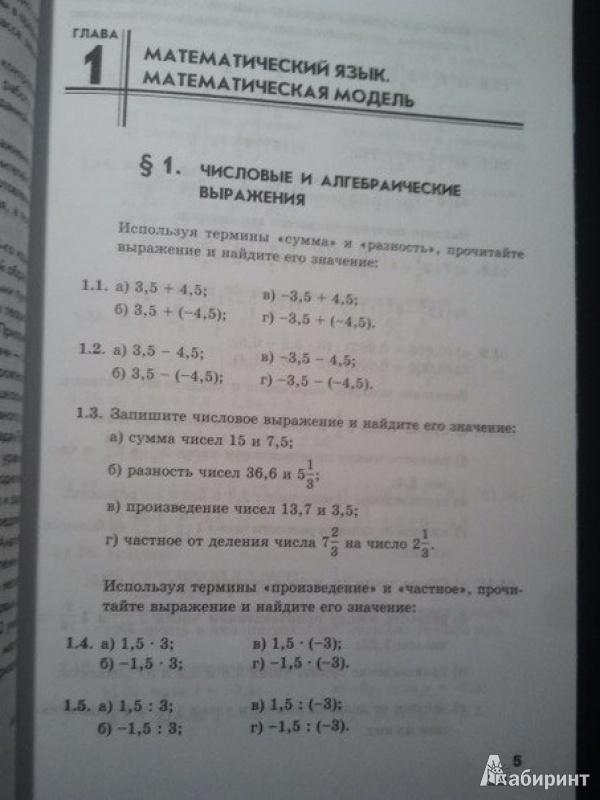 Гдз 7 класс под редакцией мордковича