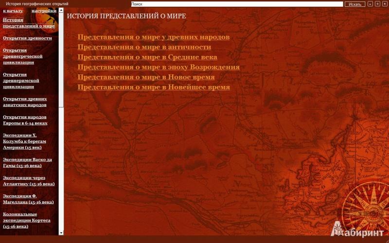 Иллюстрация 1 из 17 для Почемучка. История географических открытий (CDpc) | Лабиринт - софт. Источник: Тарасова  Наталья