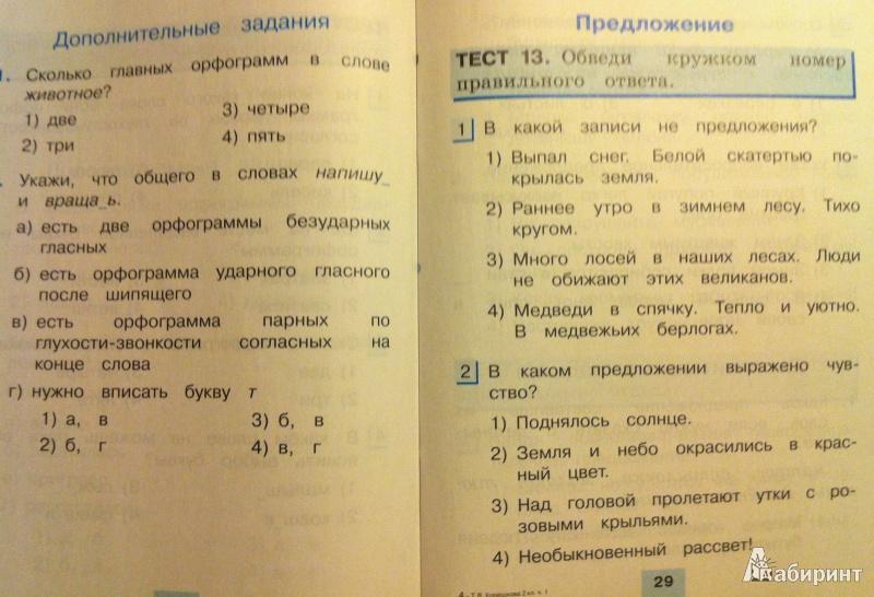 Иллюстрация из для Русский язык класс Тестовые задания В  Иллюстрация 2 из 27 для Русский язык 2 класс Тестовые задания В 2