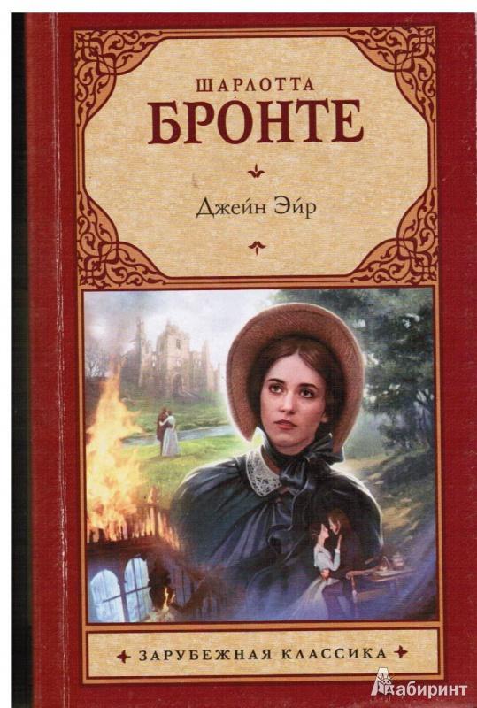Иллюстрация 1 из 3 для Джейн Эйр - Шарлотта Бронте   Лабиринт - книги. Источник: Данилова  Екатерина