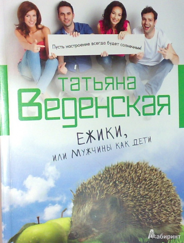 Иллюстрация 1 из 5 для Ежики, или Мужчины как дети - Татьяна Веденская | Лабиринт - книги. Источник: Леонид Сергеев