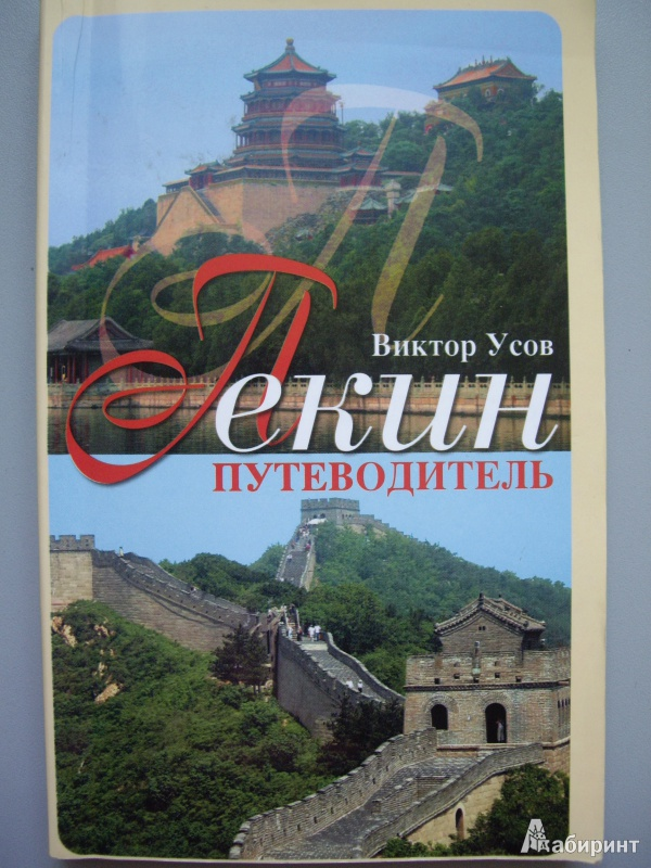 Иллюстрация 2 из 25 для Пекин. Путеводитель - Виктор Усов   Лабиринт - книги. Источник: Книголюб!