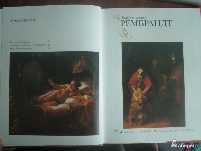 Иллюстрация 1 из 40 для Рембрандт - Нина Геташвили   Лабиринт - книги. Источник: Розанова  Ксения