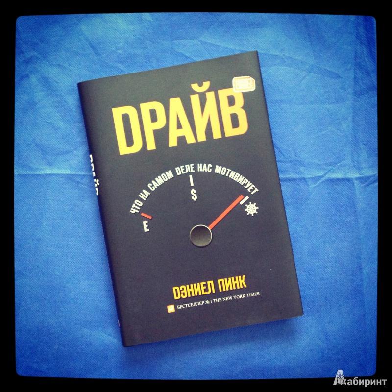 Дэниел пинк драйв pdf скачать