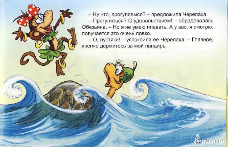 Иллюстрация 15 из 26 для Обезьяна и черепаха - С. Рунге | Лабиринт - книги. Источник: Мила