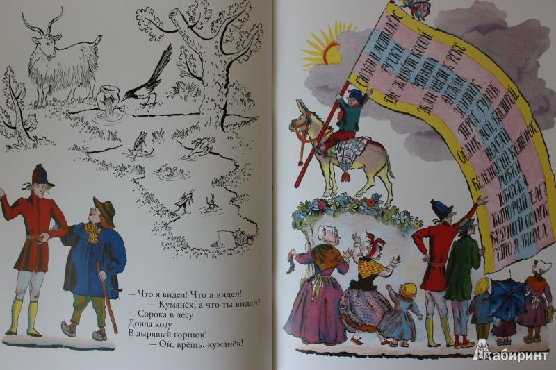 Иллюстрация 17 из 45 для Сюзон и мотылек. Французские народные песенки | Лабиринт - книги. Источник: so-vanille