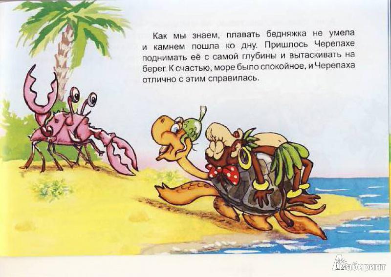 Иллюстрация 17 из 26 для Обезьяна и черепаха - С. Рунге   Лабиринт - книги. Источник: Мила