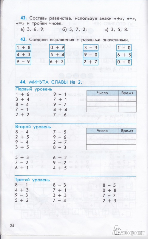 2 класс математика дидактический материал козлова ст