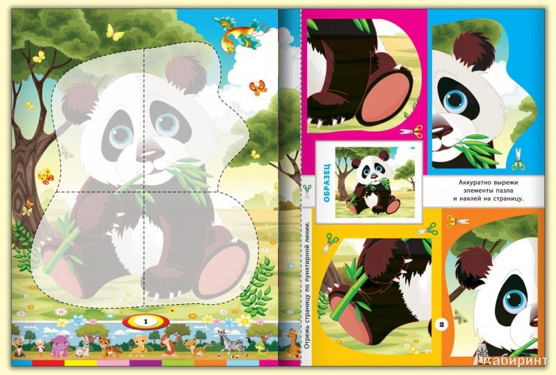 Иллюстрация 3 из 8 для Зоопарк. Книжка раскраска-вырезалка | Лабиринт - книги. Источник: Черногоров  Денис