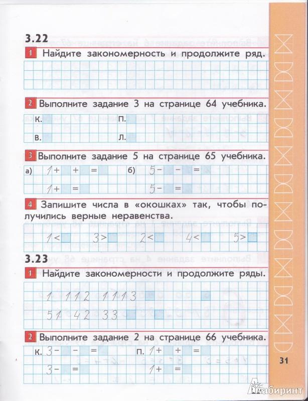 Математика 1 класс 2 часть демидова козлова тонких