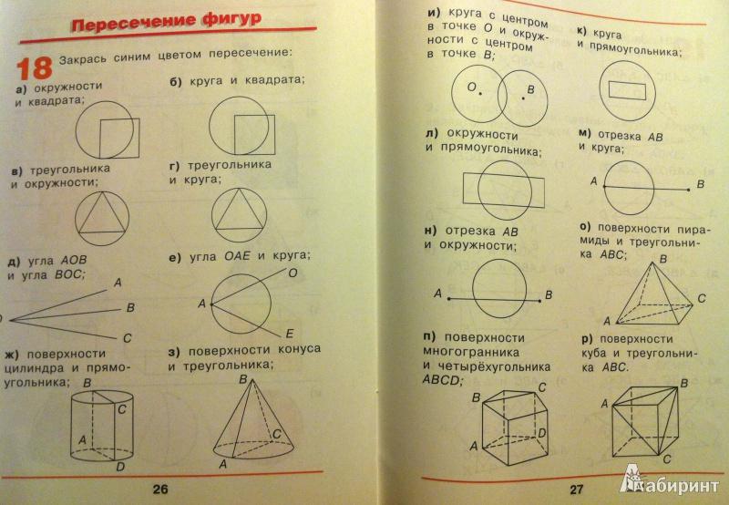 Гдз по наглядной геометрии