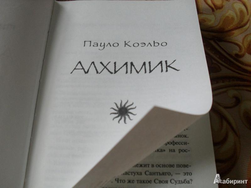 the alchemist book report