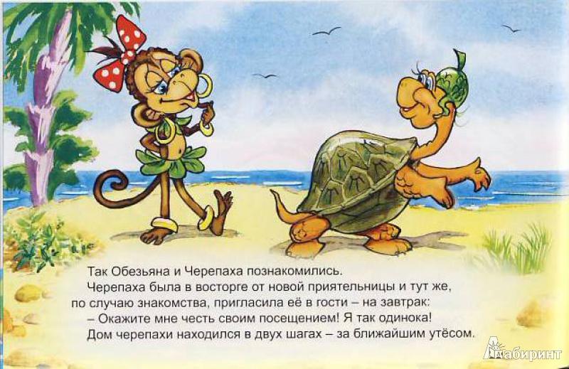 Иллюстрация 6 из 26 для Обезьяна и черепаха - С. Рунге | Лабиринт - книги. Источник: Мила