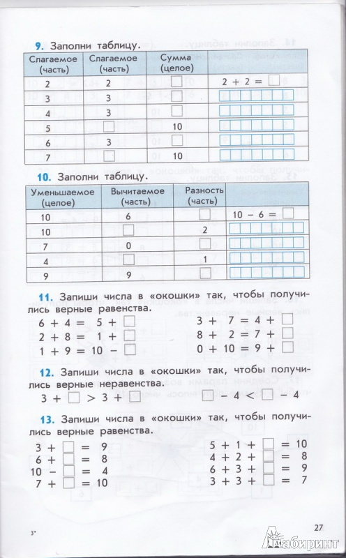 гдз математика 8 класс урок