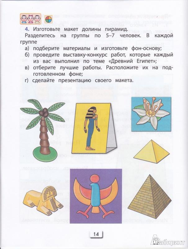 Технология 2 класс ковалевская решебник
