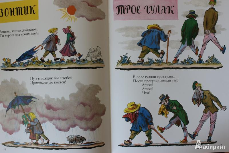 Иллюстрация 8 из 45 для Сюзон и мотылек. Французские народные песенки | Лабиринт - книги. Источник: so-vanille