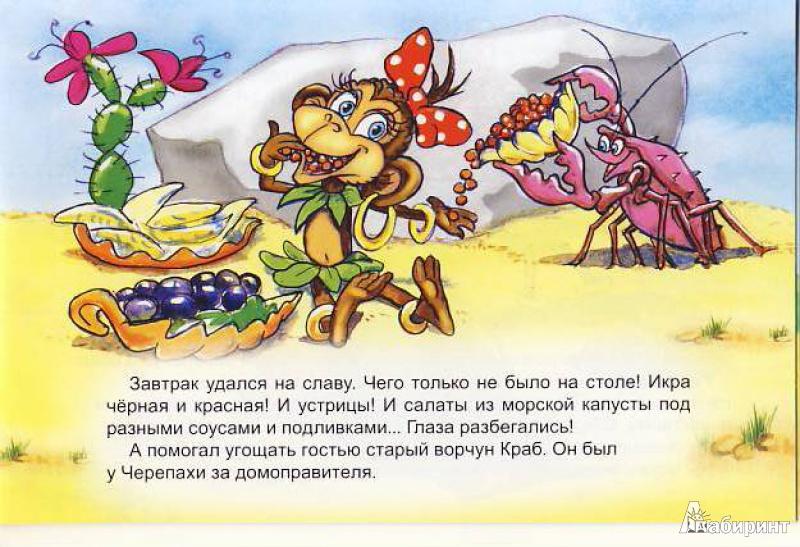 Иллюстрация 7 из 26 для Обезьяна и черепаха - С. Рунге | Лабиринт - книги. Источник: Мила