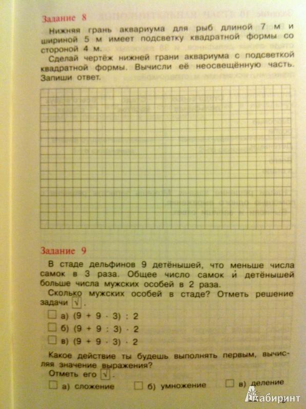 Итоговая комплексная работа 4 класс чуракова решебник