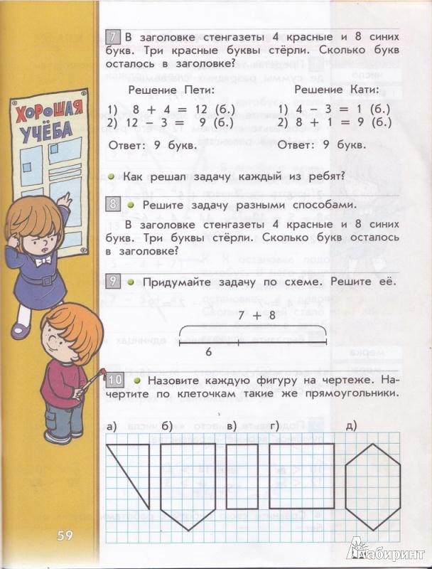 гдз по математике 1класс 3часть демидова