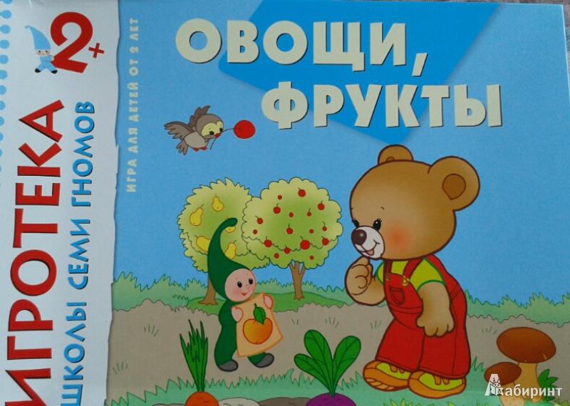 Иллюстрация 1 из 10 для Игротека Школы Семи Гномов. Овощи, фрукты. Развивающая игра. 2+ | Лабиринт - игрушки. Источник: Недопекина  Евгения