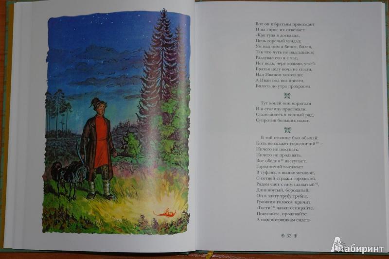 Иллюстрация 12 из 99 для Конек-Горбунок - Петр Ершов   Лабиринт - книги. Источник: pany_beata*