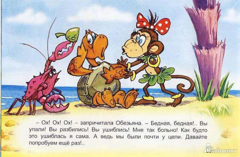 Иллюстрация 12 из 26 для Обезьяна и черепаха - С. Рунге | Лабиринт - книги. Источник: Мила