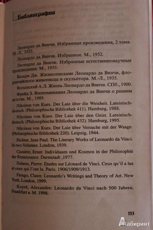 Иллюстрация 1 из 30 для Жизнь по коду да Винчи - Р. Вагнер   Лабиринт - книги. Источник: Глушко  Александр