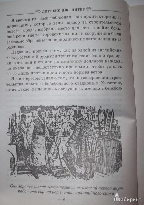Иллюстрация 1 из 19 для Принцип Питера, или Почему дела всегда идут вкривь и вкось - Лоуренс Питер | Лабиринт - книги. Источник: Соня-А