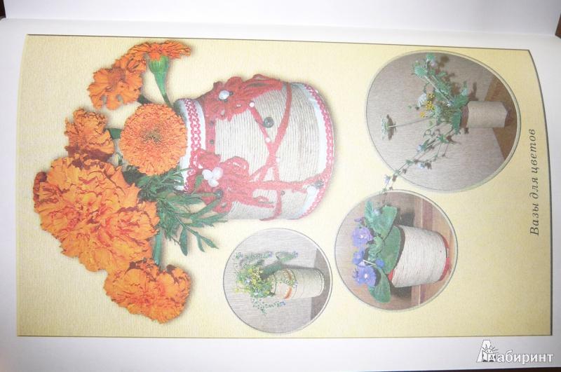 Иллюстрация 1 из 7 для Посиделки с рукоделием: копилка свежих идей - Елена Жадько   Лабиринт - книги. Источник: Лисёнок