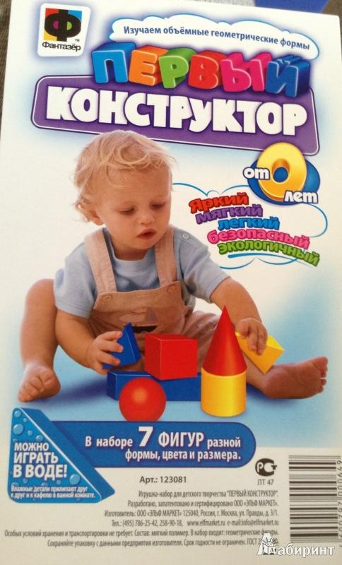 Иллюстрация 1 из 2 для Мягкий модульный конструктор, 7 деталей (123081) | Лабиринт - игрушки. Источник: Marinka-mandarinka
