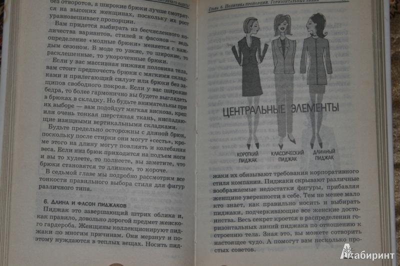 Иллюстрация 1 из 6 для Психология вашего гардероба - Таггарт, Уокер | Лабиринт - книги. Источник: Кабанова  Ксения Викторовна