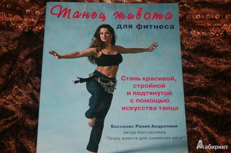 Иллюстрация 1 из 11 для Танец живота для фитнеса (+CD) - Рания Боссонис | Лабиринт - книги. Источник: Кабанова  Ксения Викторовна